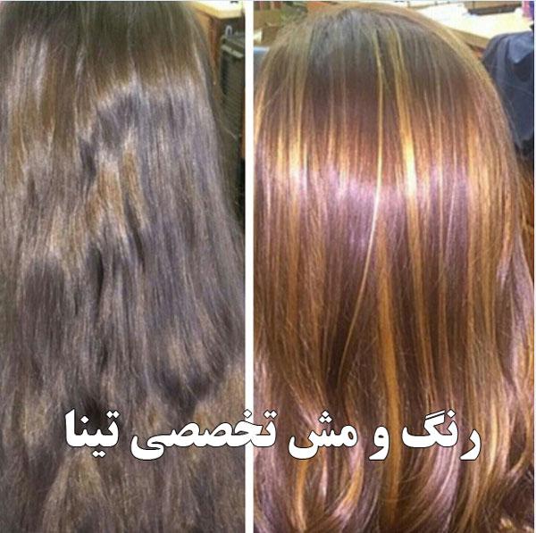 آرایشگاه متخصص رنگ و مو ,بهترین رنگ کار مو کرج
