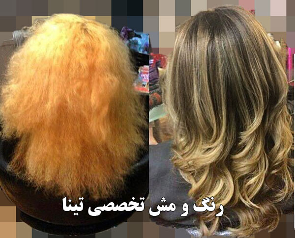 آرایشگر رنگ مو کرج ,مرکز تخصصی رنگ و مش کرج