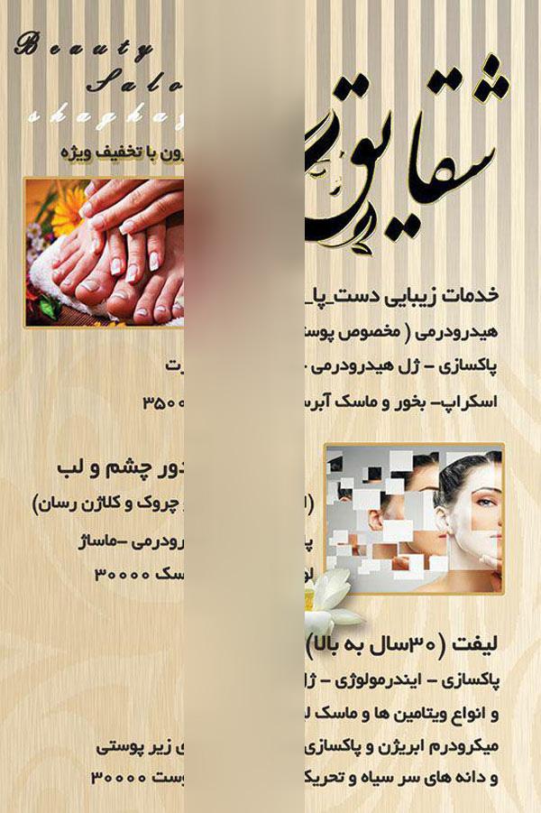 آرایشگاه سعادت آباد