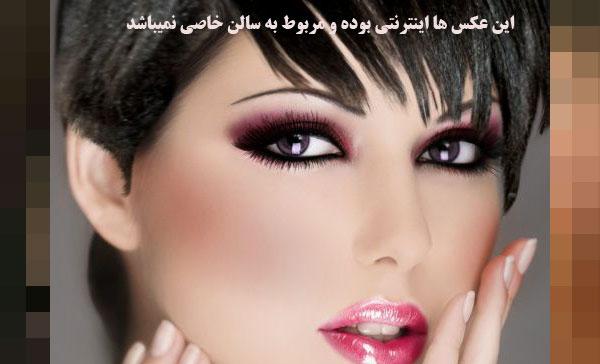 معروفترین آرایشگاه عروس تهران