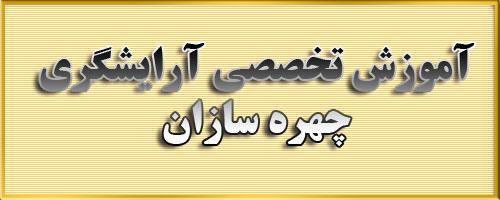 آرایشگاه چهره سازان تهران