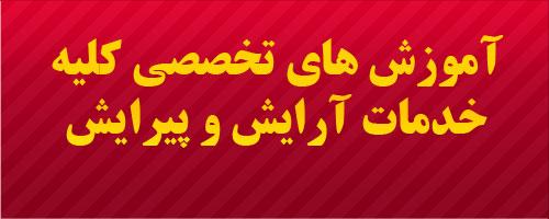 سالن زیبایی چهره سازان تهران