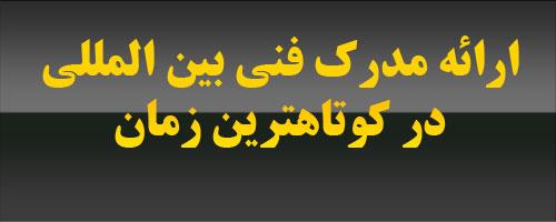 آرایشگاه چهره سازان در تهران ,آموزش تخصصی آرایشگری با مدرک بین المللی