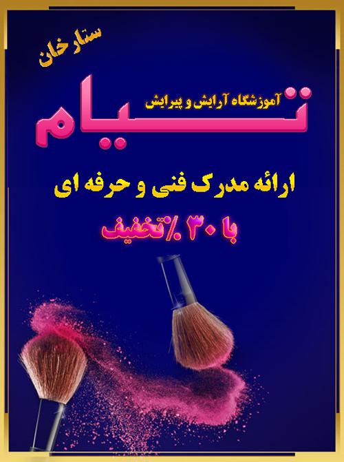 آموزشگاه آرایشگری زنانه شمال تهران