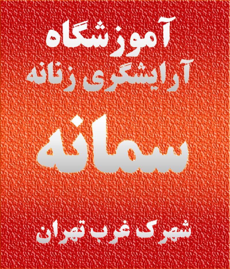 آموزشگاه آرایشگری زنانه در شهرک غرب تهران ,آموزش آرایش و پیرایش زنانه,آموزش تخصصی رنگ و مش,آموزشگاه تخصصی رنگ و مش و رنگ مو کوپ