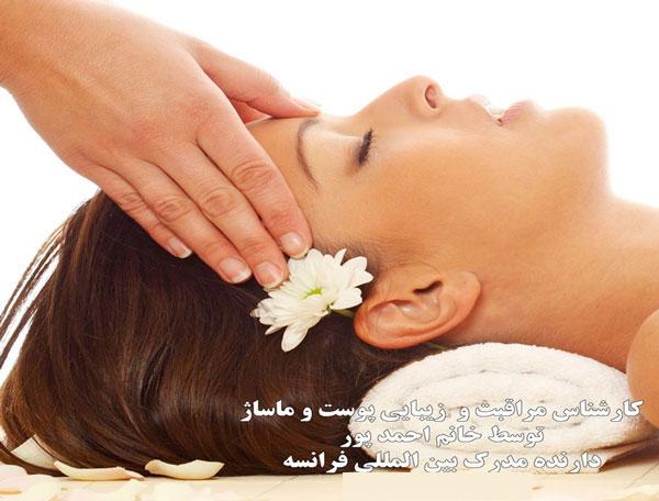 حدمات زیبایی پوست - خدمات پاکسازی صورت -خدمات ماساز صورت