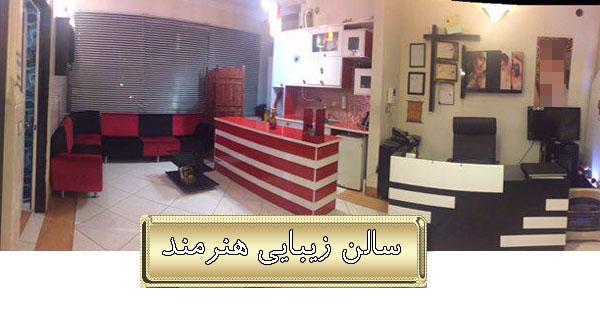 آرایشگاه عروس در تهران ,بهترین سالن آرایش عروس در تهران