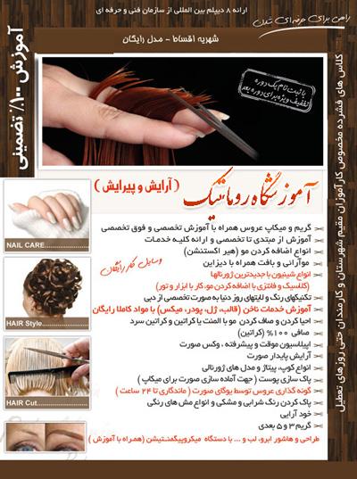 آموزشگاه آرایش و پیرایش زنانه در تهران