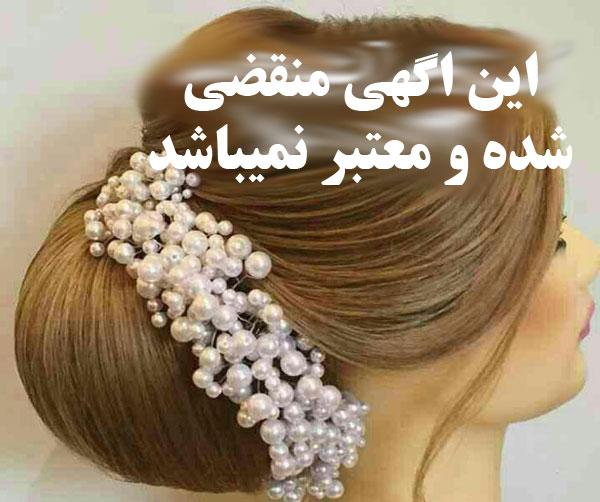 آموزش شنیون مو ,آموزشگاه آرایشگری جنوب تهران