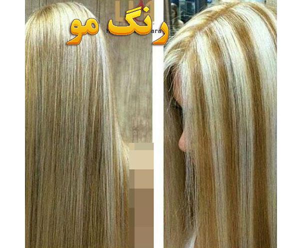 بهترین آرایشگاه رنگ مو تهران - رنگ و مو شرق تهران