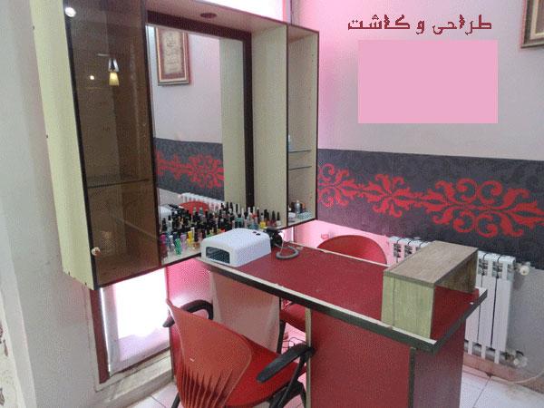 آرایشگاه عروس خوب غرب تهران ,صادقیه, اپیلاسیون