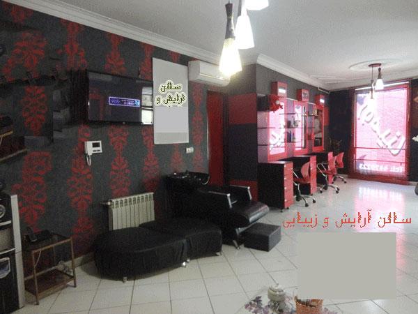 سالن آرایش غرب تهران
