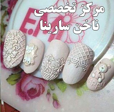 مرکز تخصصی کاشت ناخن شرق تهران , خدمات کاشت ناخن شرق تهران ,آموزش کاشت ناخن شرق تهران