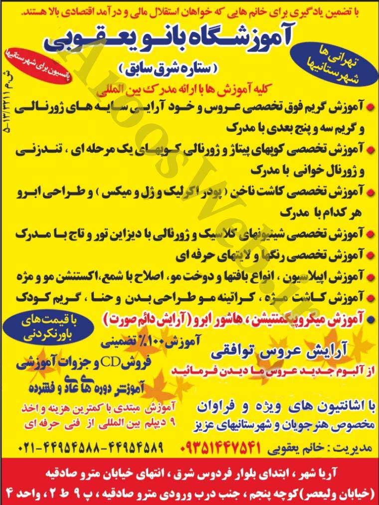 آموزشگاه آرایشگری زنانه بانو یعقوبی در غرب تهران