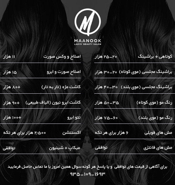 manook-beauty-salon-karj-15-e1451846345656