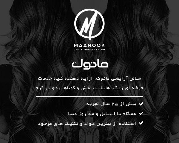 manook-beauty-salon-karj-2