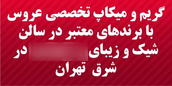 آرایشگاه عروس تهرانپارس
