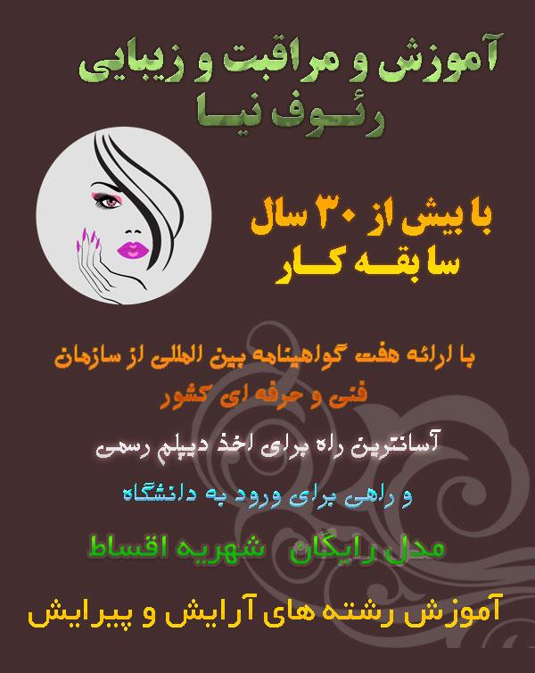 آموزشگاه آرایش و آرایشگری زنانه در پیروزی ,محله محلات میدان  نبی اکرم ,سیزده آبان , فرزانه , ابوذر  خیابان پرستار بلوار ائمه اطهار  تاکسیرانی