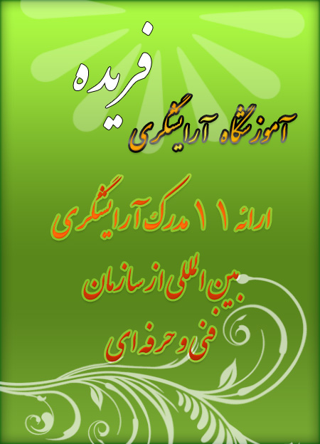 بهترین آموزشگاه آرایش زنانه در اصفهان - آموزشگاه آرایشگری زنانه در اصفهان