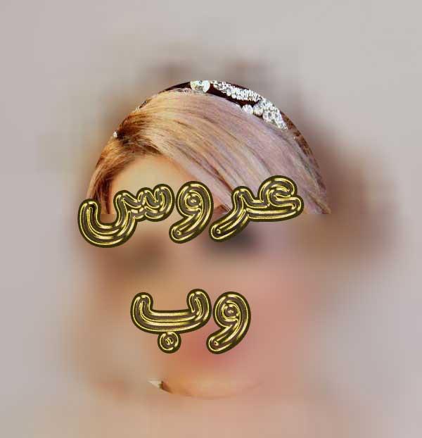 آرایش با قیمت مناسب غرب تهران