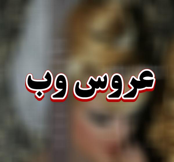 بهترین آرایشگاه عروس در ستارخان غرب تهران