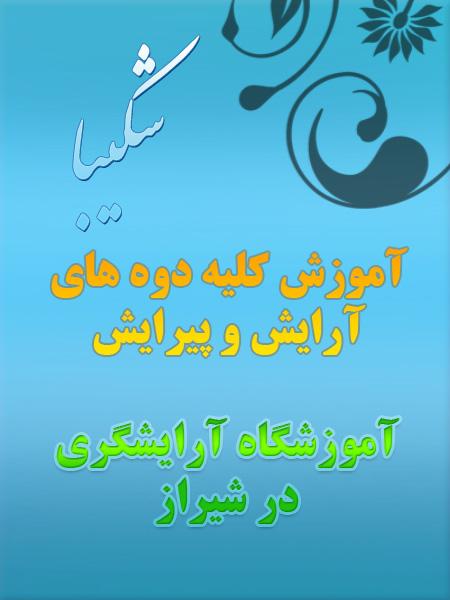 بهترین آموزشگاه آرایشگری زنانه در شیراز , آموزش آرایش زنانه در شیراز - کلاس آرایشگری در شیراز -  آموزشگاه های آرایشگری در شیراز  -  ارایشگری در شیراز -  ادرس اموزشگاه ارایشگری در شیراز  - آموزشگاه آرایشگری بانوان در شیراز