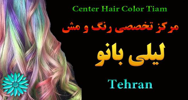 رنگ و مش تهران