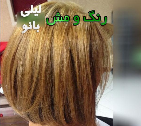آرایشگاه خوب برای رنگ و مو در تهران