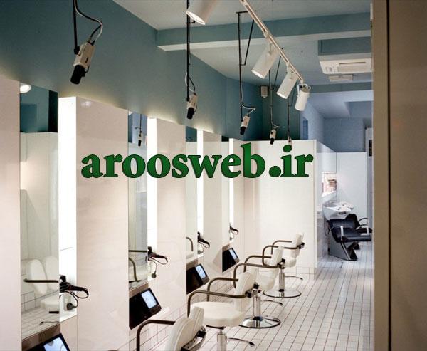 آموزشگاه آرایشگری در افسریه