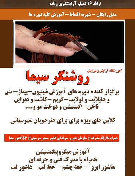 آموزشگاه تخصصی ارایشگری در تهران