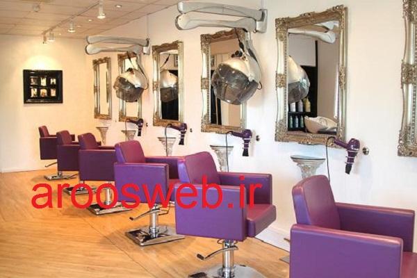 آموزشگاه آرایشگری منطقه 5 تهران