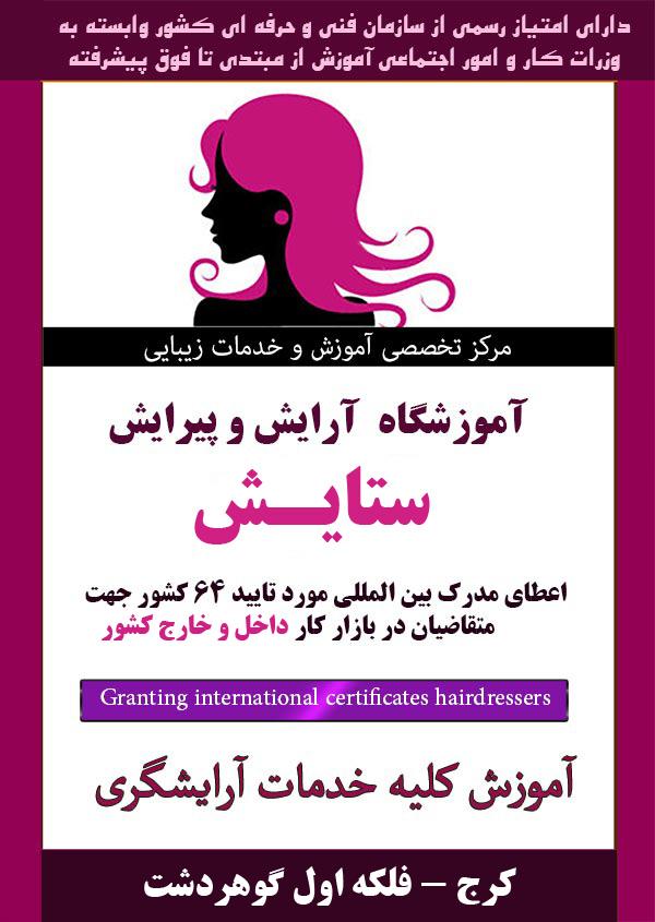 School-beauty-parlor-in-Karaj-boye-setayesh (2)