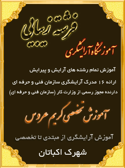 آموزش آرایشگری غرب تهران - آموزش آرایشگری زنانه در اکباتان , دیپلم آرایش و پیرایش