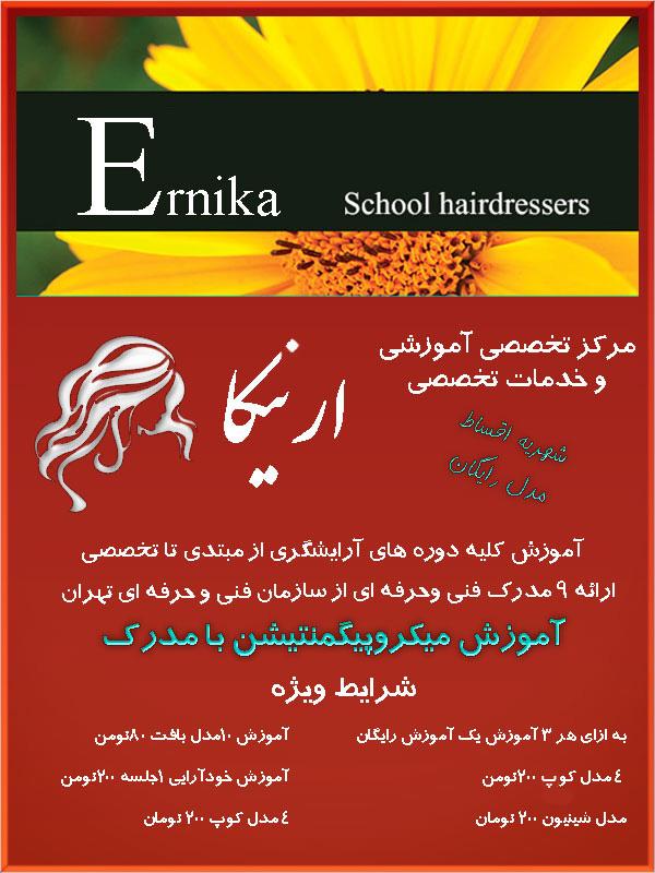 آموزشگاه آرایشگری زنانه در تهران - آموزشگاه آرایشگری بانوان در تهران