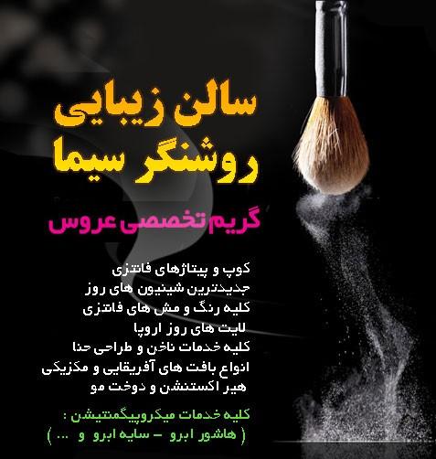 سالن زیبایی و سالن آرایش در شرق تهران و میدان امام حسین