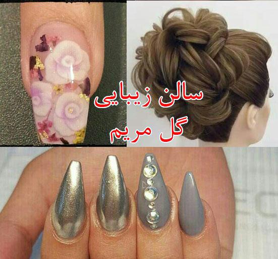 آرایشگاه تخصصی عروس در پیروزی