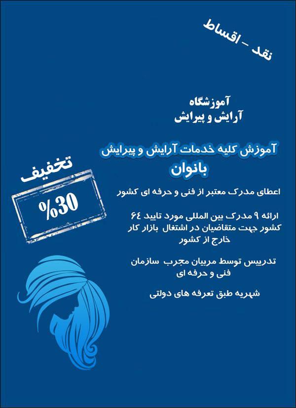 بهترین آموزشگاه ارایشگری در شمال تهران
