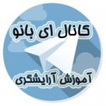 کانال های تلگرام - کانال آموزش گریم