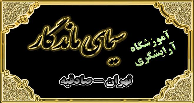 آموزشگاه آرایشگری زنانه فنی و حرفه ای در تهران : عروس وب:سالن های ...