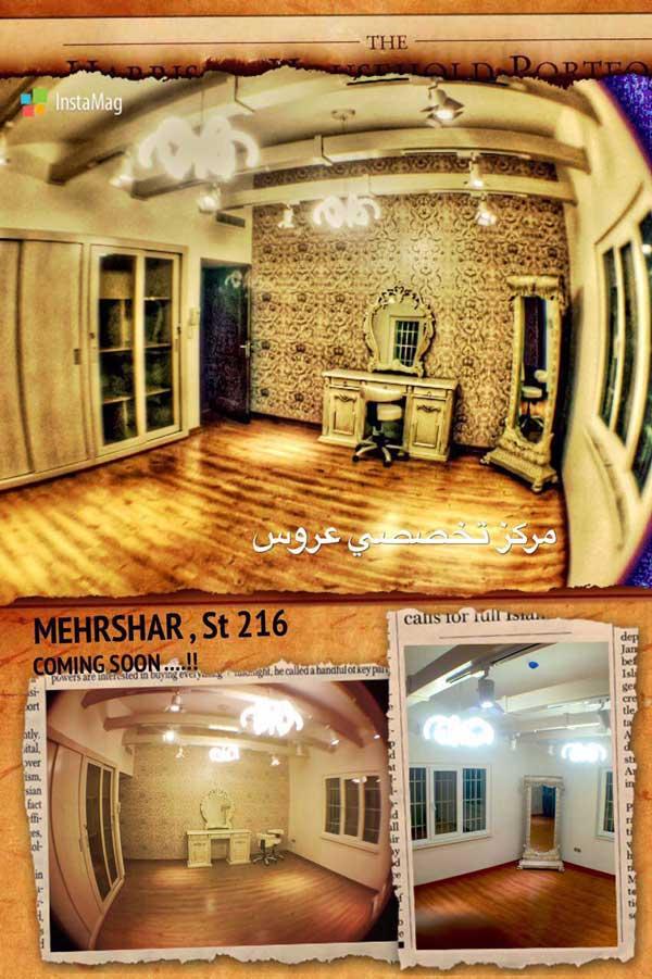 سالن زیبایی در مهر شهر کرج