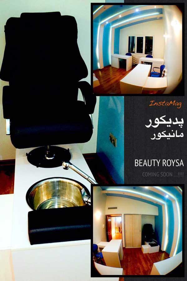 آرایشگاه ایلگار مهرشهر
