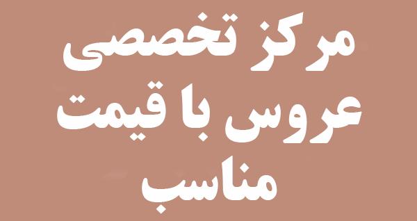 بهترین میکاپ کار عروس در تهران , گریم تخصصی عروس در تهران