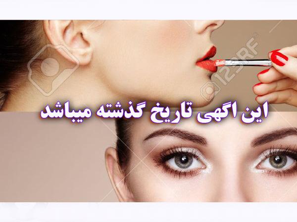 آرایشگاه تخصصی زنانه