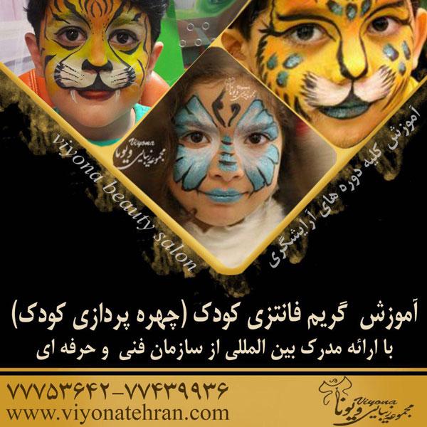 آموزشگاه پیرایش کودک -  آموزشگاه طراحی کودکان
