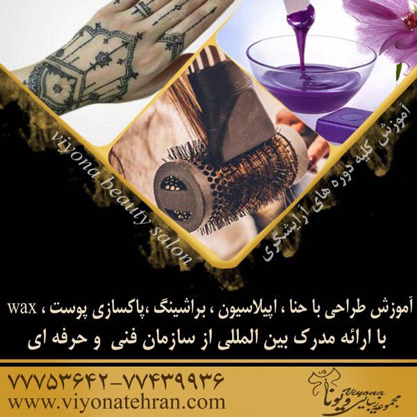 آموزشگاه اپیلاسیون در تهران ،  آموزشگاه پاکسازی پوست تهران