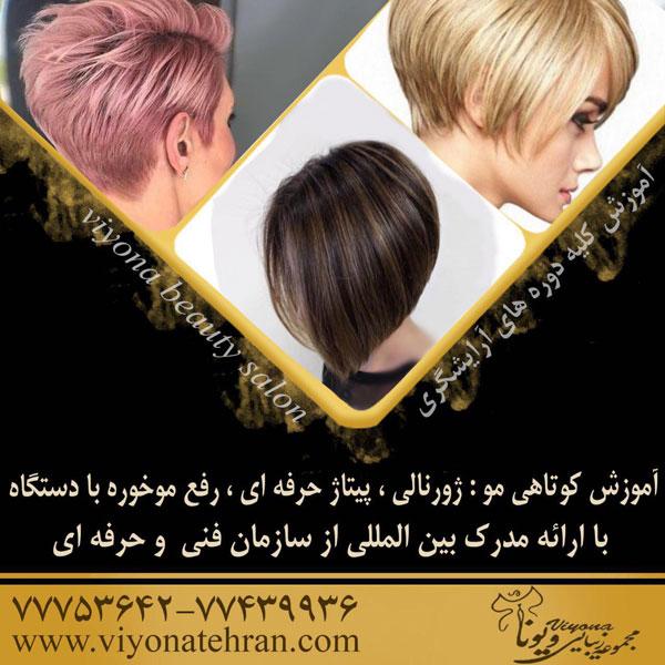 آموزشگاه کوتاهی موی زنانه