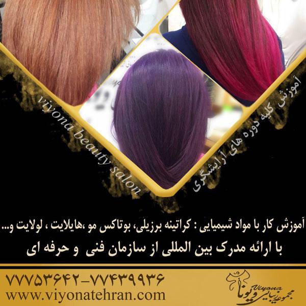 اموزش رنگ و مش در تهران - آموزشگاه آرایشگری زنانه در تهران
