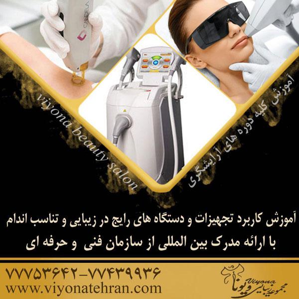 آموزشگاه لیزر پوست ،  اموزشگاه تخصصی لیزر