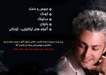 آتلیه عکاسی تهران (سی رخ)