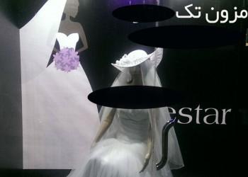 مزون لباس عروس در کرج (تک ستاره)